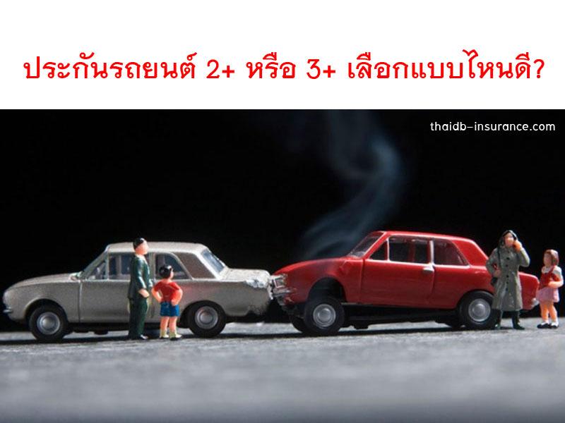 ประกันภัยรถยนต์ระหว่าง 2+ กับ 3+