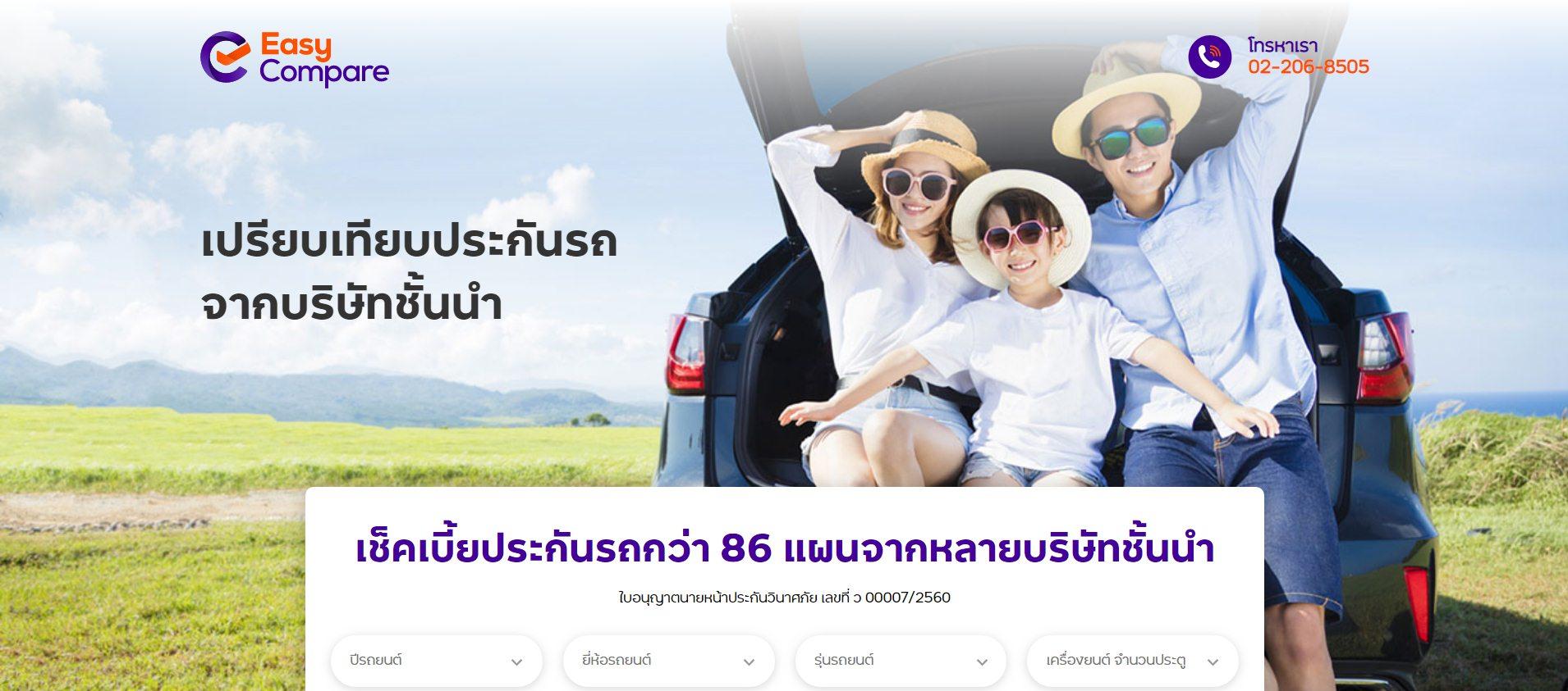ประกันภัยรถยนต์ ที่เข้าใจได้ง่ายๆ เปรียบเทียบได้ง่ายๆ แถมเวลาซื้อก็ยิ่งง่าย เราพร้อมแนะนำตัวเลือกที่ดีที่สุดสำหรับคุณ และงบในกระเป๋าของคุณ
