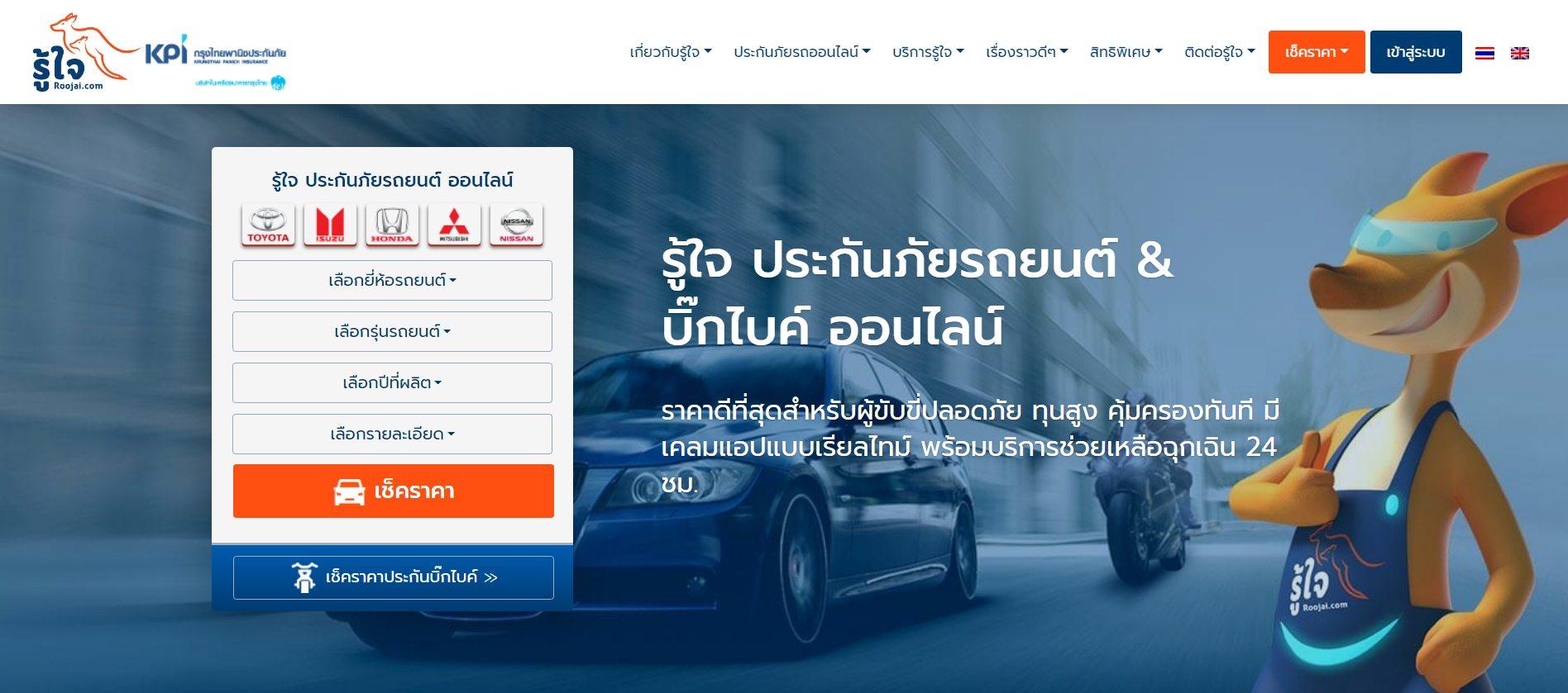 เช็คเบี้ยประกันรถฟรี ราคาดีที่สุดสำหรับผู้ขับขี่ปลอดภัย ทุนสูง คุ้มครองทันที มีเคลมแอปแบบเรียลไทม์ บริษัทประกันภัยรถยนต์ออนไลน์บริการช่วยเหลือฉุกเฉิน 24 ชม